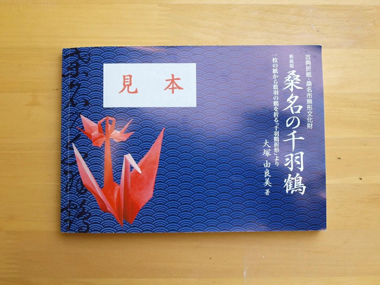 Isekuwana Muramasa knife shop   樂天海外銷售: 桑名起重機大塚由良美寫的折疊紙教材。