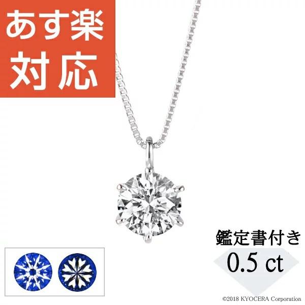 ダイヤモンド ネックレス シンプル プラチナ 0.5カラット 一粒 鑑定書付 D