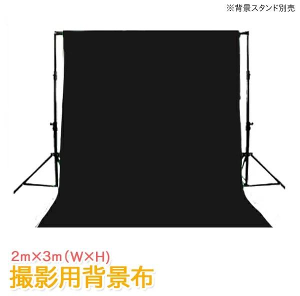 背景布 大サイズ コットン100%写真撮影用 無反射 2m×3m(白、緑、黒、灰色布)選択可■343