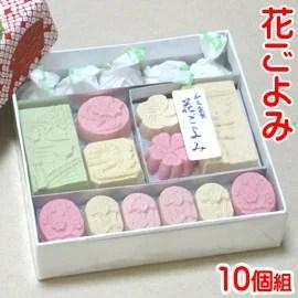 【楽天市場】「 和三盆糖 花ごよみ【10個 セット 】」お干菓子 ...