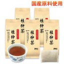 国産 杜仲茶 30包×5袋セット ダイエット/痩せる/痩せるお茶/健康食品/健康茶/ノンカフェイン