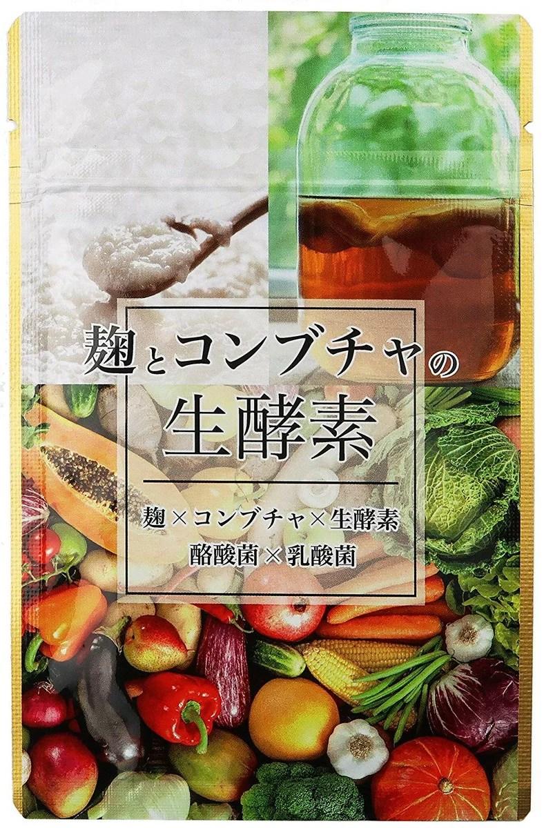 麹とコンブチャの生酵素 こうじ酵素 生酵素 コンブチャ 麹酵