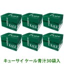 キューサイ青汁 ケール青汁 ザ・ケール 分包タイプ 7g×30袋 6箱まとめ買い +おまけつき(お試しセット)