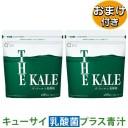 キューサイ 青汁 ザ・ケール 乳酸菌プラス 420g 2袋まとめ買い +おまけつき(お試しセット)