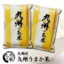 (送料無料)(30年産新米入)九州うまか米5kg×2袋【10