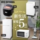 家電セット 新生活 5点セット 冷蔵庫 118L + 洗濯機 5kg + 電子レンジ 17L ターンテーブル + 炊飯器 3合 + 掃除機 サイクロン式 スティ..