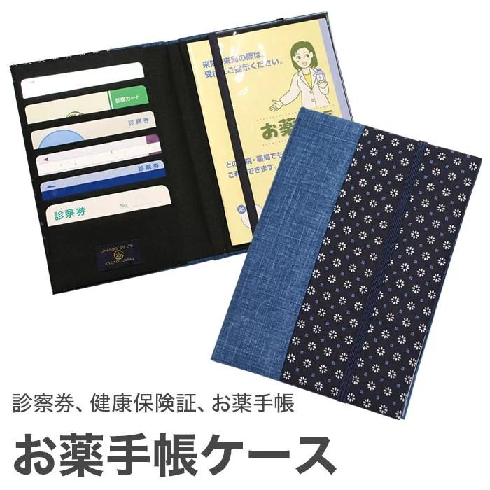 お薬手帳ケース 「ブルー」 お薬手帳 健康保険証 保険証 診察券 ケース カバー カードケース 和風