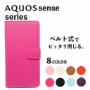 AQUOS sense4 sense5G 4lite basic ケース sense3 3lite 手帳型カバー スマホケース 大人 可愛……
