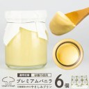 低糖 プリン 6個セット 75g×6個 プレミアムバニラ 砂糖不使用 瓶入り ラフラフ デザート 贈り物 濃厚 無添加 糖質80%OFF