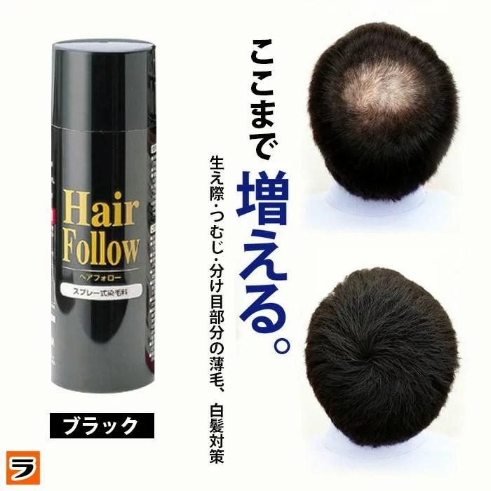増毛スプレー【送料無料】newヘアフォロー ブラック【正規品】生え際やつむじはげ