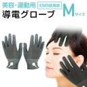 Mサイズ 美容・運動用導電グローブ EMS低周波用 【ゆうパケット便対応】
