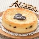 【送料無料!】クリームチーズとバターがたっぷり!『アルカサール』濃厚な味わいに仕上げたベイクドタイプのチーズケーキです!【ネッ..
