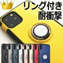 【大ヒット御礼】iPhone ケース リング付き衝撃吸収タフケース スマホリング バンカーリング一……