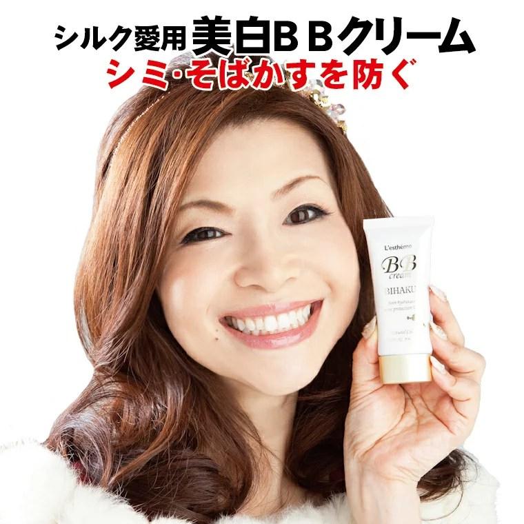 国産 レステモ シルク姉さん愛用 美白 BBクリーム 35g 送料無料 メラニンによる シミ そばか