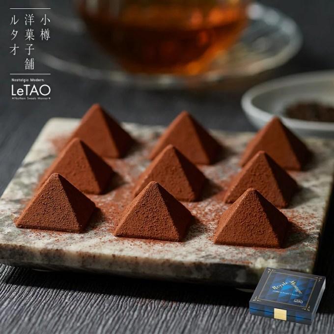 ルタオ 【ロイヤルモンターニュ 9個入】 チョコレート ギフト おしゃれ 紅茶 チョコ chocolat 父の日 スイーツ プチギフト 贈り