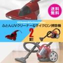 サイクロン掃除機&UVふとんクリーナーセット