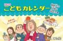 2019年版 こどもカレンダー 〜歴史上の人物に学ぼう〜