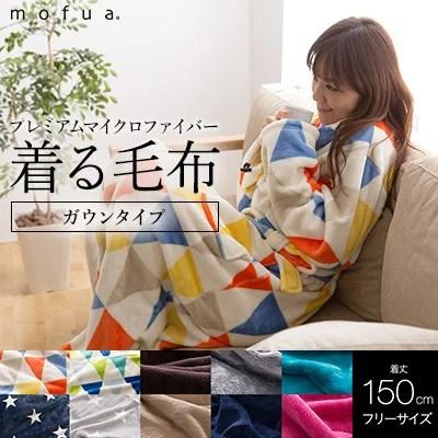 【ポイント2倍】Mofua(モフア)プレミアムマイクロファイバー着る毛布(ガウンタイプ) フリーサイズ/着丈150cm