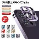 【アルミ合金+9Hガラス】iPhone 13 カメラレンズ フィルム iPhone 13 mini iPhone 13 Pro レン……
