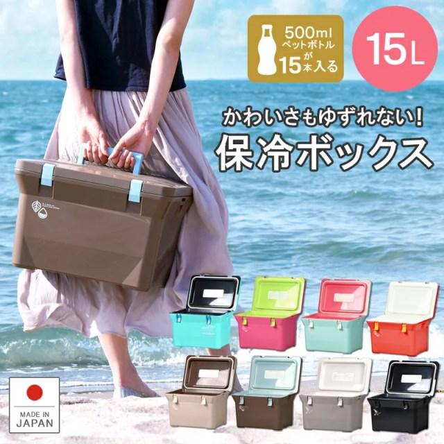 【あす楽停止中】【送料無料】クーラーボックス 小型 クーラーバッグ 日本製【ナチュールクーラー15L】保冷バッグ おしゃ