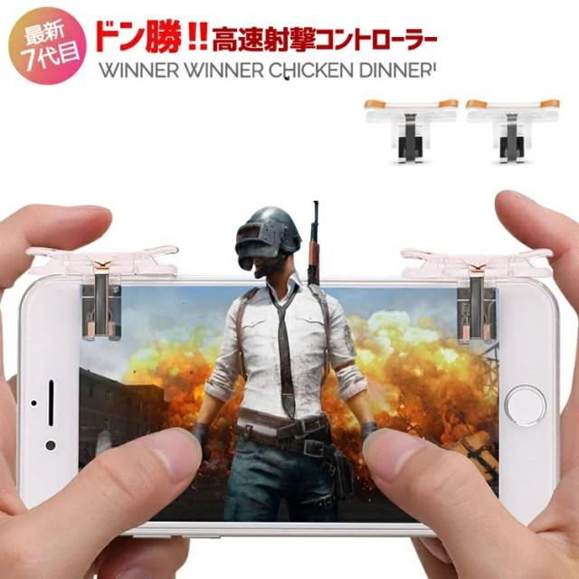 【七代目全新進化版】 荒野行動 PUBG コントローラー スマホ 射撃用押し 高耐久ボタン Fortnite フォートナイト 2個 左右対象 iPhone Android 7代目
