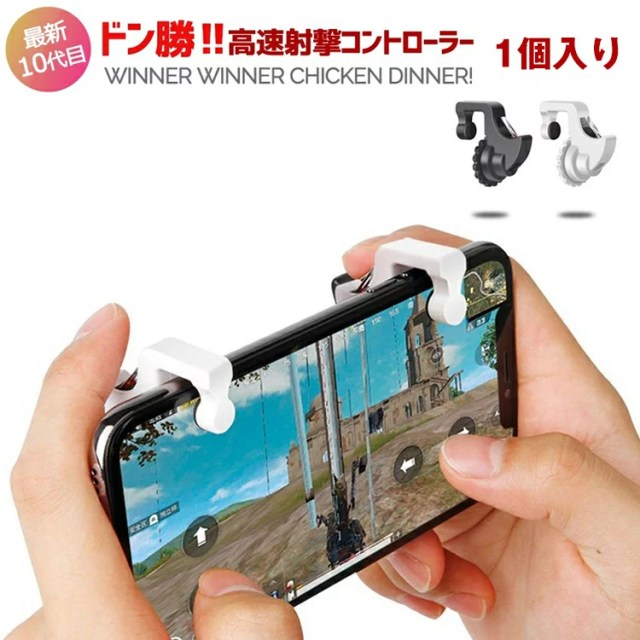 【十代目全新進化版】 荒野行動 PUBG コントローラー スマホ Fortnite フォートナイト 射撃用押し 高耐久ボタン 1個入 左右対象 iPhone Android対応 10代目
