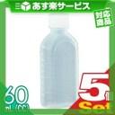 (あす楽対応)(薬用容器)B型投薬瓶(小分け・未滅菌) 60mL(cc) 白×5個セット - メモリが多く多目的に使える容器です。