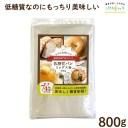 低糖質パンミックス粉 800g 低糖質 パンミックス ダイエット パン 糖質オフ 糖質制限 ダイエットパン ケーキミックス ホットケーキミッ..