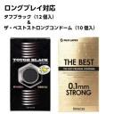 コンドーム タフブラック(12個入) ザ・ベストストロングコンドーム(10個入)不二ラテックス condom スキン 極厚 厚い こんどーむ
