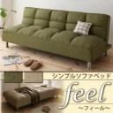 ソファーベッド ナチュラルベージュ シンプルソファベッド【feel】フィール【代引不可】
