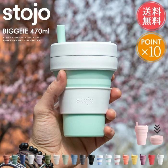 送料無料 ストージョ stojo ビギー BIGGEIE 470ml ストロー付き【470 16oz