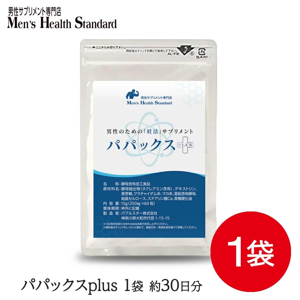男性 妊活 サプリ パパックスplus(約1ヵ月分)精子成分 ヌクレアミン ( ポリアミン )の他、