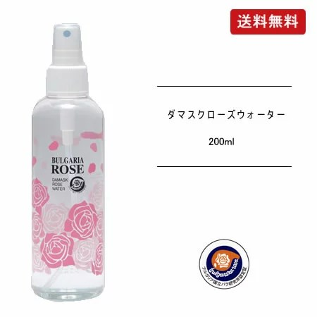 ダマスクローズウォーター 200ml【送料無料】ブルガリアローズ 天然ダマスクローズ100%化粧水