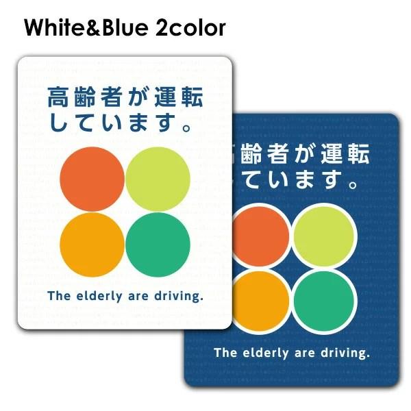 【車ステッカー】文字デザイン 交通安全 選べる全2色【高齢者が運転しています。】車マグネットステッカ