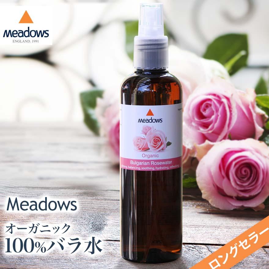 100% ローズウォーター バラ水 化粧水 ブルガリア ダマスク 手作り化粧水 オーガニック いい香