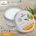 メドウズ オーガニックシアバーム/ネロリ(オレンジブロッサム/)メドウズ社フレグランス保湿クリーム肌のトーンアップに!