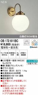 【最安値挑戦中!最大24倍】オーデリック OB172611BC LEDブラケットライト LED 調光・調色 白熱灯60W相当 Bluetooth通信対応 リモコ..