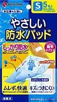 【ニチバン】やさしい防水パッド Sサイズ 5枚入