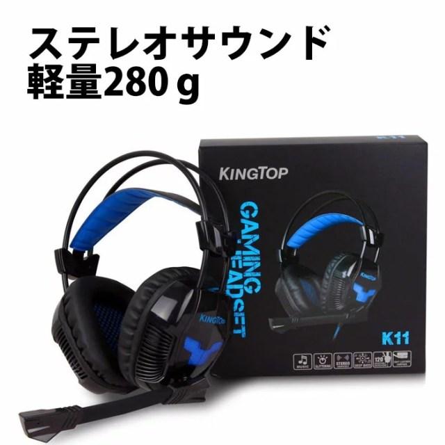 ゲーム ヘッドフォン ヘッドホン ゲーミング ヘッドセット PS4 KINGTOP K11シリーズ 3.5mm コネクタ 高集音性マイク付 マイク位置360度調整可能 ヘッドアーム伸縮可能 最高音質 耐摩素材 プレイステーション4 PS4 Nintendo Switch Xbox One 送料無料