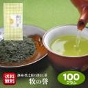 新茶になりました 送料無料 お茶 深蒸し茶 牧の誉 ほまれ 100g 静岡茶 高級 牧之原茶 まろやか 濃い 緑が美しいお茶 美味しい 日本茶 ..