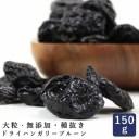 ウズベキスタン産 無添加ドライハンガリープルーン 種抜き 150g 砂糖不使用 無添加ドライフルーツ ドライプルーン ハロウィン