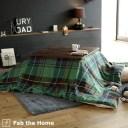 【新生活お得祭】Fab the Home〜ハイランド〜 こたつ布団カバー/正方形200×200cm