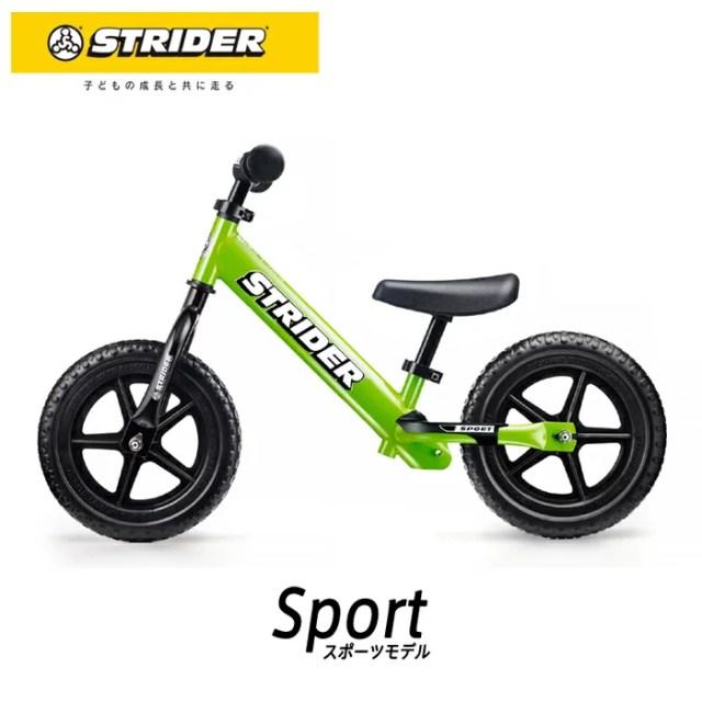 STRIDER :スポーツモデル《グリーン》ストライダー正規品 ランニングバイク ストライダージャパン公式ショップ 安心
