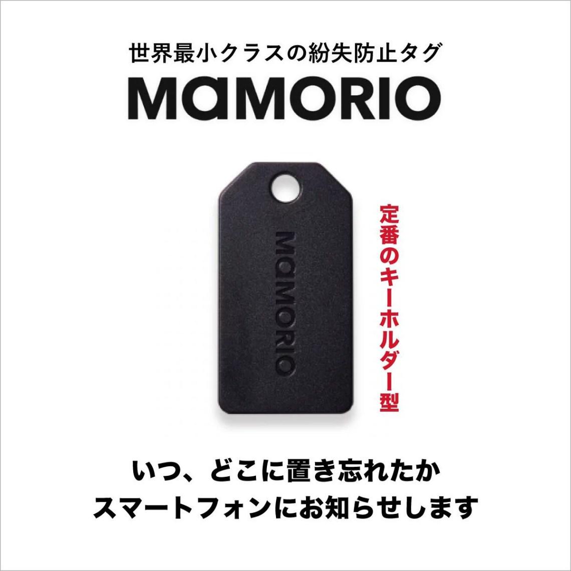 MAMORIO マモリオ 最新モデル 世界最小級の紛失防止タ