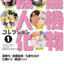 【新品】無機物擬人化コレクション (1巻 全巻)