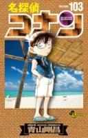 【入荷予約】【新品】名探偵コナン (1-99巻 最新刊) 全巻セット 【5月下旬より発送予定】