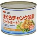 【常温】 マルハニチロ ライトツナ油漬チャンク (輸入) T2K缶