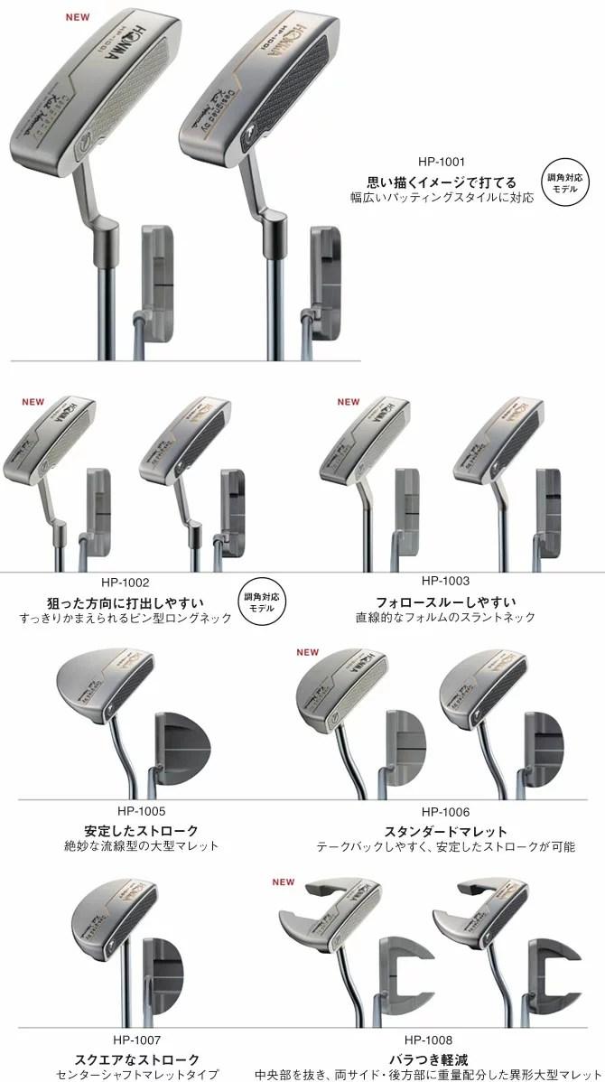 【楽天市場】【送料無料】 本間ゴルフ パター HP-1001 HP-1002 HP-1003 HP-1005 HP