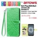 arrows Be4 Plus/NX9/5G/Be4/U/らくらくスマートフォン me F-01L/らくらくスマートフォン F-42……