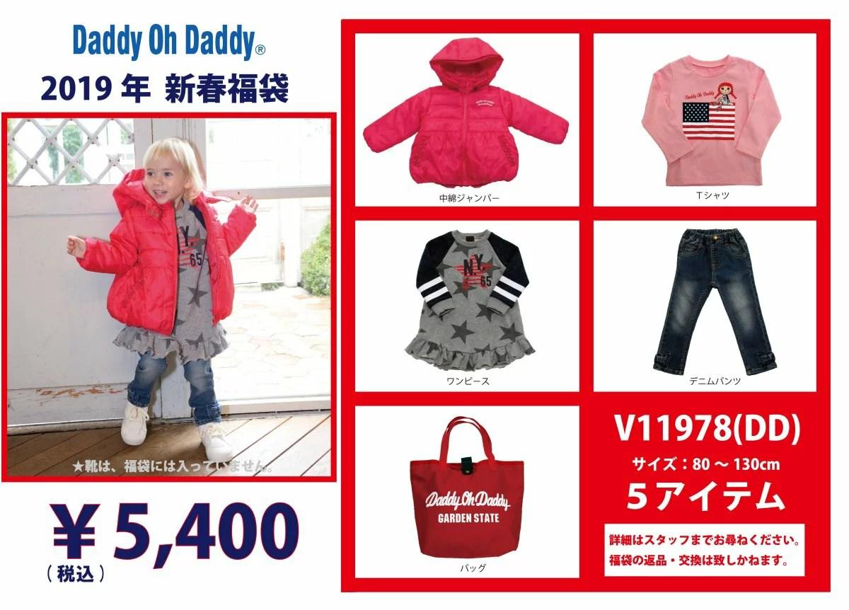 DADDYOHDADDYダディオダディ2019年新春福袋5400円V11978(DD)【女の子】